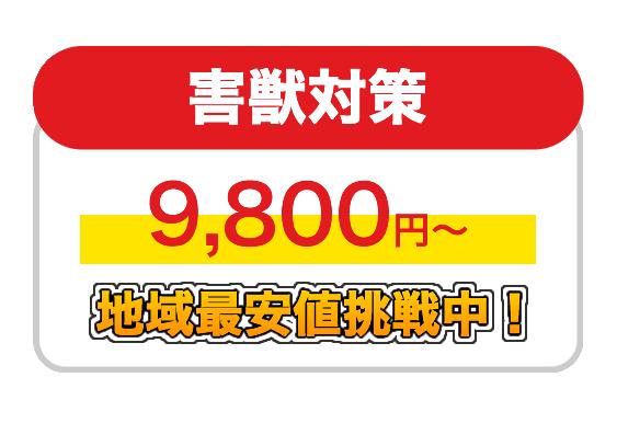 害獣対策9,800円~地域最安値挑戦中